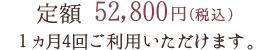 1ヵ月集中プログラム 4回 52,800円