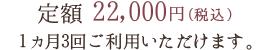 1か月集中プログラム 3回 22,000円